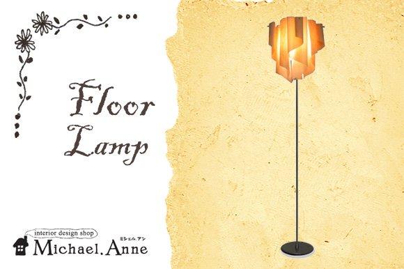 Auroシリーズ<br>Auro/wood アウロ/ウッド<br>フロアランプ<br>【D-Auro/wood floor lamp】