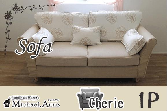 カバーリングソファー『Cherie』シェリィー1P刺繍 フラワーオフホワイト