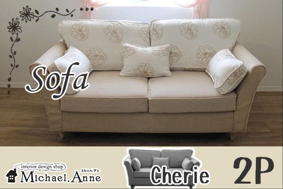 カバーリングソファー『Cherie』シェリィー2P刺繍 フラワーオフホワイト
