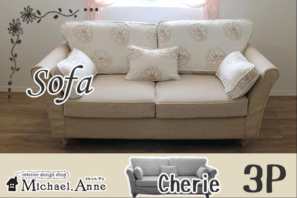 カバーリングソファー『Cherie』シェリィー3P刺繍 フラワーオフホワイト