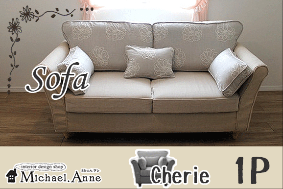 カバーリングソファー『Cherie』シェリィー1P刺繍 フラワーグレー