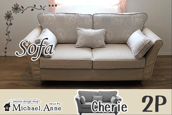 カバーリングソファー『Cherie』シェリィー2P刺繍 フラワーグレー