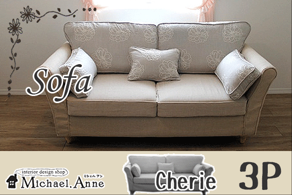 カバーリングソファー『Cherie』シェリィー3P刺繍 フラワーグレー