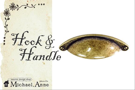 Michael.Anne<br>オリジナル<br>真鍮ハンドルC<br>【MA-KN-DJK2362-AEB】