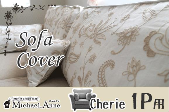 『Cherie』シェリィーソファーカバー1Pセット刺繍(4柄)