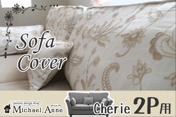 『Cherie』シェリィーソファーカバー2Pセット刺繍(4柄)