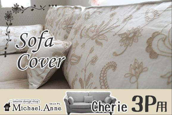 『Cherie』シェリィーソファーカバー3Pセット刺繍(4柄)