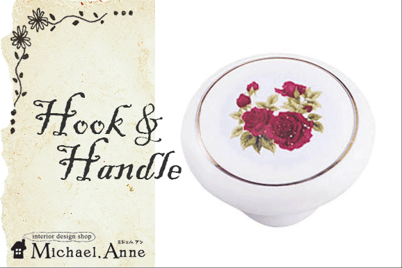 Michael.Anne<br>オリジナル<br>陶器取っ手<br>薔薇<br>【MA-KN-DJK2051-WG04】