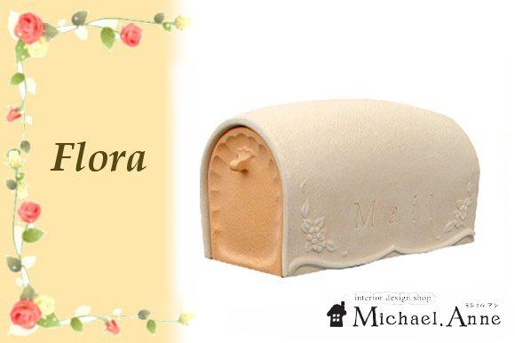 ☆2色から選べる☆<br>ポスト<br>【Flora】フローラ