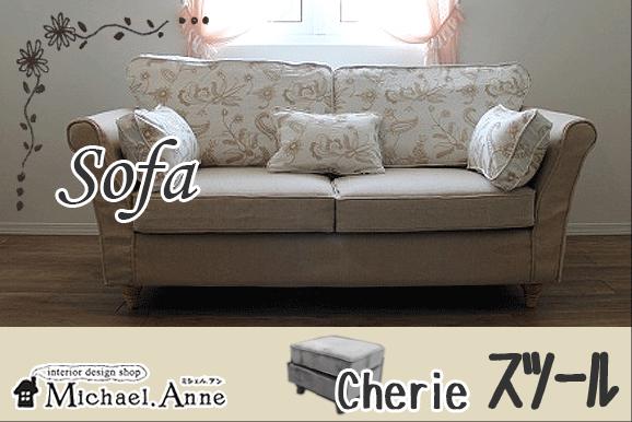 カバーリングソファー『Cherie』シェリィースツール刺繍 ペイズリーオフホワイト