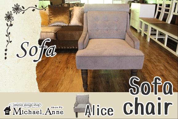 ★カラーが選べる★ベルベットソファー『Alice』アリスーSofa chair