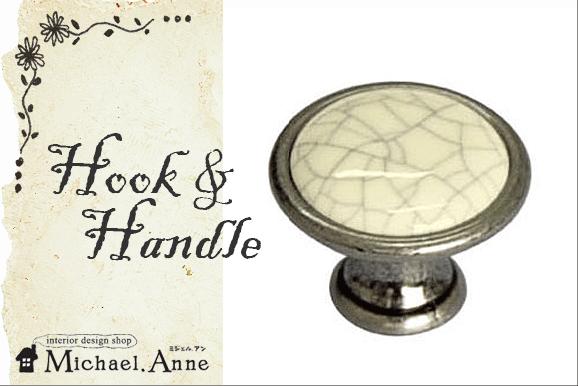 Michael.Anne<br>オリジナル<br>陶器×真鍮取っ手D<br>クリームひび