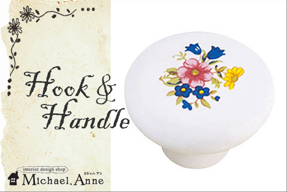Michael.Anne<br>オリジナル<br>陶器取っ手<br>ホワイト花
