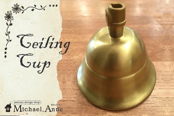 真鍮製シーリングカップ<br>アンティークゴールド