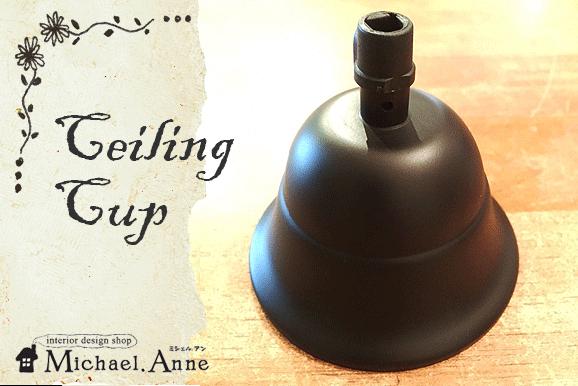 真鍮製シーリングカップ<br>アンティークブロンズ