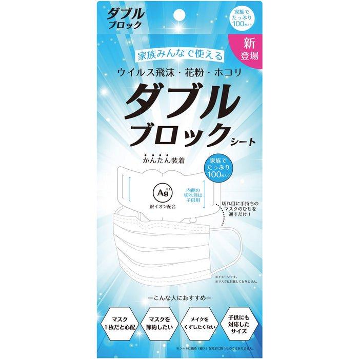 【送料無料】即日発送  Ag銀イオン配合 マスク節約 インナシート衛生用品 ダブルブロックシート 100枚入