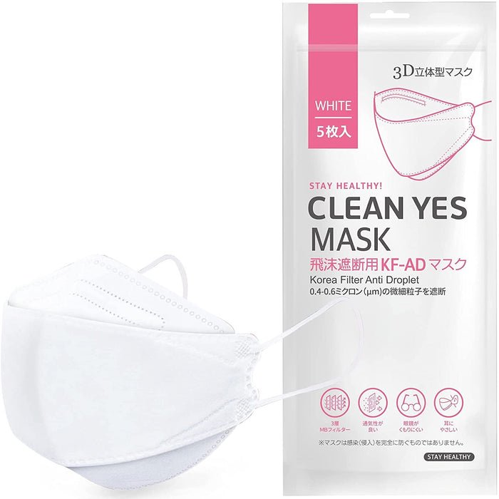 送料無料【5枚入り】CLEAN YES KF-AD 3D立体マスク 快適 眼鏡がくもりにくい 口紅がつきにくい KFマスク