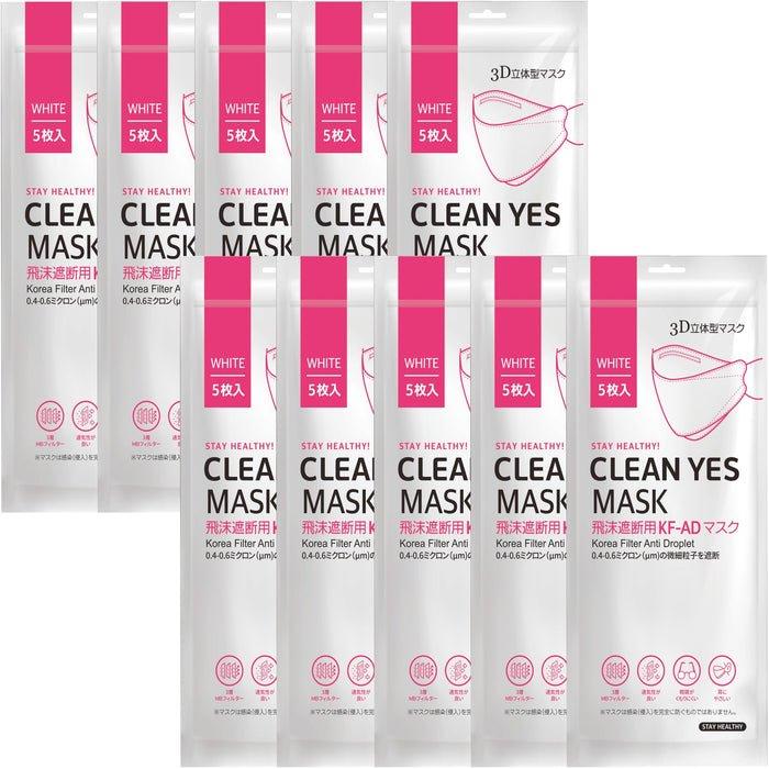 【50枚入り】CLEAN YES KF-AD 3D立体マスク 快適 眼鏡がくもりにくい 口紅がつきにくい