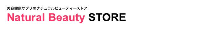 Natural Beauty STORE (ナチュラルビューティーストア)Orgenoa(オルジェノア)公式通販