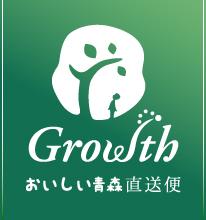 (株)Growth おいしい青森直送便