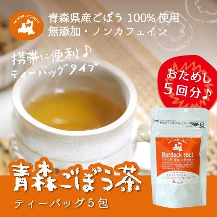青森ごぼう茶 ティーバッグ5包