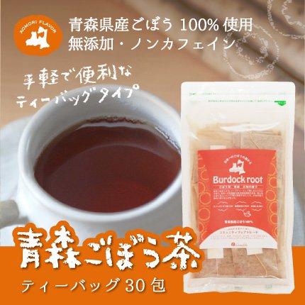 青森ごぼう茶 ティーバッグ30包