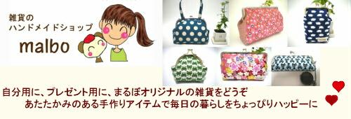 がま口雑貨・バッグ・財布・ポーチのハンドメイド通販ショップ「malbo-まるぼ」