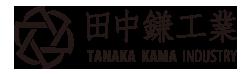 長崎県伝統的工芸品-松原包丁-田中鎌工業