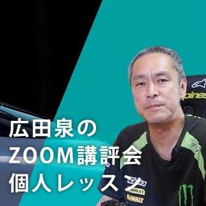3月31日開催【講評会】広田泉のZOOM個人レッスン