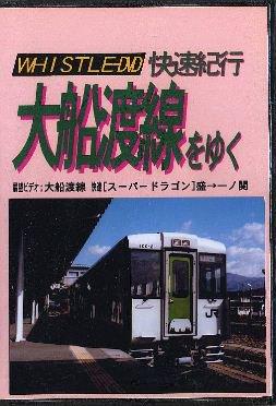 快速紀行-大船渡線をゆく(2004年版) DVD