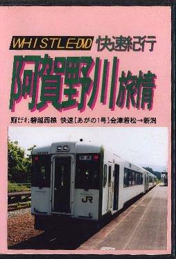 快速紀行-阿賀野川旅情(2003年版) DVD