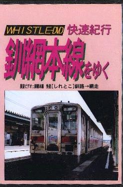 快速紀行-釧網本線をゆく(2003年版) DVD