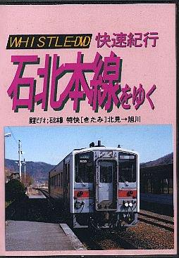 快速紀行-石北本線をゆく(2003年版) DVD