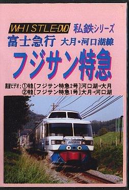 私鉄シリーズ 富士急行 フジサン特急(2004年版) DVD