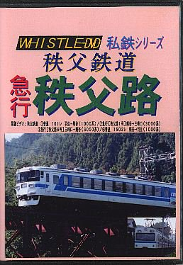私鉄シリーズ 秩父鉄道 急行[秩父路](2004年版) DVD