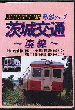 私鉄シリーズ 茨城交通 湊線(2004年版) DVD