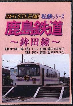 私鉄シリーズ 鹿島鉄道 鉾田線(2004年版) DVD