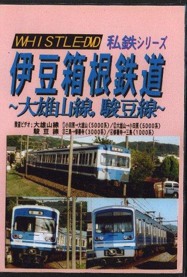 私鉄シリーズ 伊豆箱根鉄道 大雄山線・駿豆線(2004年版) DVD