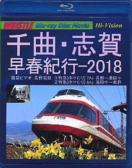 千曲・志賀早春紀行-2018ブルーレイ版