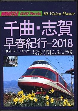 千曲・志賀早春紀行-2018 DVD版