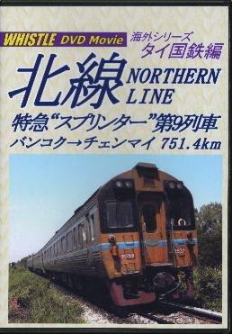 """【タイ】北線 特急""""スプリンター""""第9列車 バンコク→チェンマイ 751.4km DVD版"""