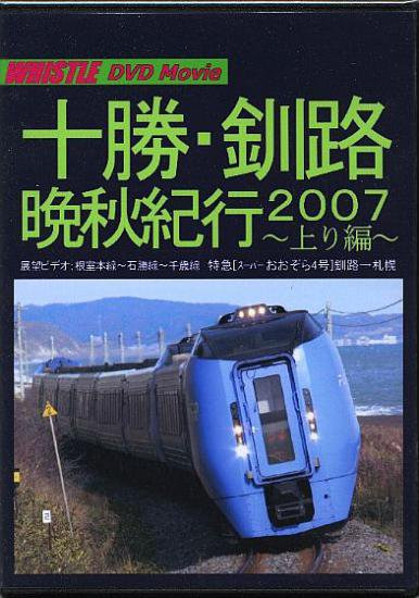 十勝・釧路晩秋紀行-2007;上り編 DVD