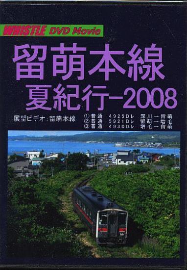留萌本線夏紀行-2008 DVD