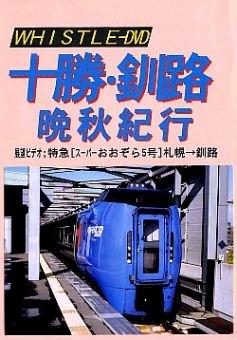 十勝・釧路晩秋紀行(2003年版 下り編) DVリマスター版 DVD