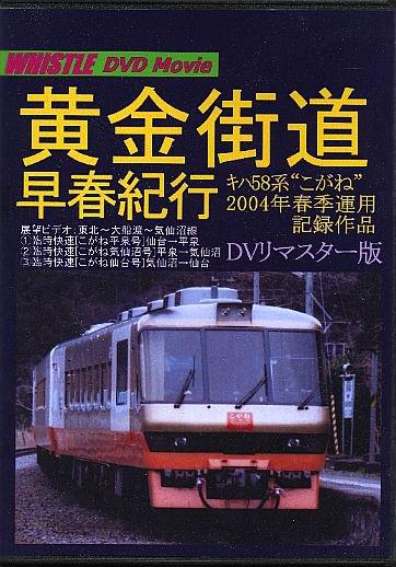 """黄金街道早春紀行 キハ58系""""こがね"""" 2004年春季運用記録 DVリマスター版 DVD"""