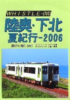 陸奥・下北夏紀行-2006 DVD