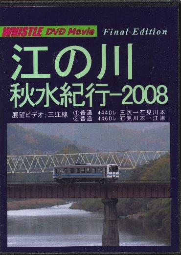 江の川秋水紀行-2008 DVD