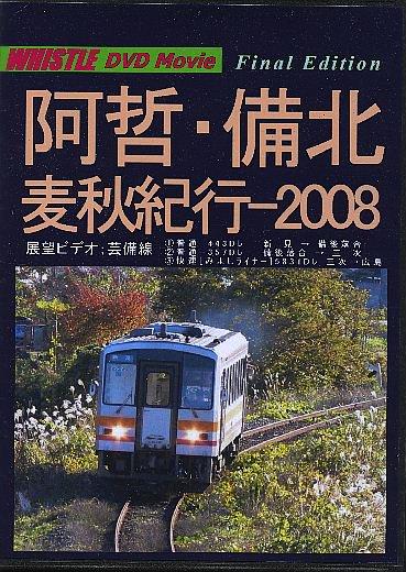 阿哲・備北麦秋紀行-2008 DVD