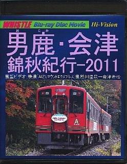男鹿・会津錦秋紀行-2011 ブルーレイ版