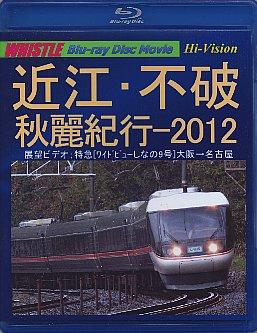 近江・不破秋麗紀行-2012 ブルーレイ版